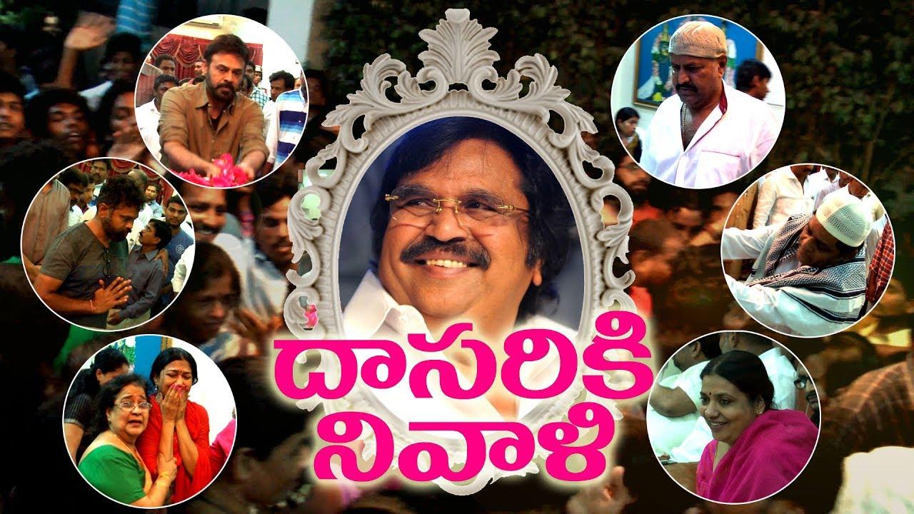 Celebs pay last respect to Dasari Narayana Rao ll IndiaGlitz Telugu