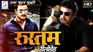 Rustom Reloaded - Dubbed Hindi Movies 2017 Full Movie HD - Darshan, Arti, Pradeep