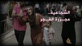 غزة تقاوم.. الشجاعية مجزرة الفجر