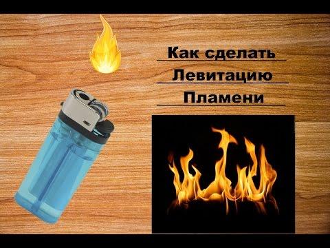 Как сделать огонь из зажигалки