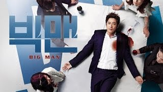 Big Man | 빅맨 [Trailer - Ver1]