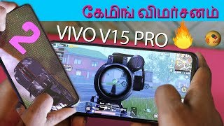 PUBG ரெடி ! Vivo V15 Pro Gaming Review with Heating Test in Tamil
