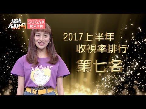 第七名 梁凱莉【2017上半年收視王】綜藝大熱門