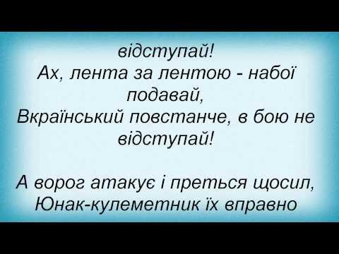 Слова песни Тарас Чубай - Лента За Лентою (Вже вечір вечоріє) (і Скрябін) - YouTube