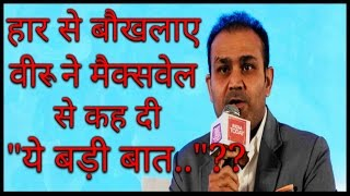 Virendra Sehwag Angry on Glen Maxwell and two Other Players