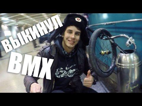 КАК Я ВЫКИНУЛ BMX В АЭРОПОРТУ // дорога домой