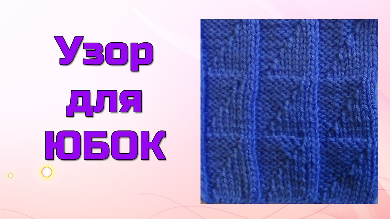 Вязания юбок в складку на спицах 203