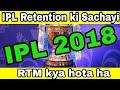 IPL Retention kaise hoti ha | RTM kya hota ha | IPL 2018 ka khulasa