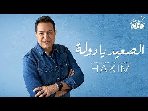 Hakim - El Saa'ed Ya Dawla - Official Music Video Lyrics | 2020 | حكيم - الصعيد يا دولة