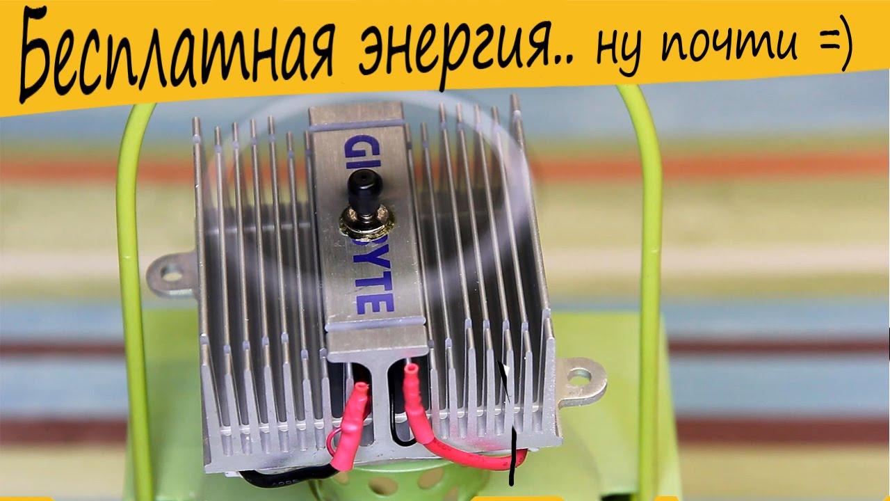 Как сделать термоэлектрогенератор своими руками 16