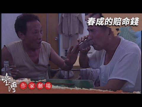 台劇-臺灣作家劇場-EP 003-春成的賠命錢