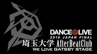 埼玉大学AfterBeatClub / DANCE@LIVE 2016 JAPAN FINAL