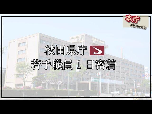 【秋田県職員採用PR映像】若手職員1日密着ー本庁/事務職Ver.ー