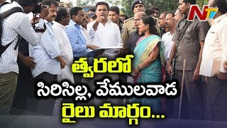 Minister KTR Review Meeting With Officers Over Sircilla and Vemulawada Temple Development | NTV