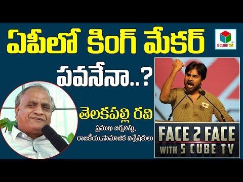 ఏపీ లో కింగ్ మేకర్ పవనేనా?Telakapalli Comments On Janasena | Pawan Kalyan | AP Elections | 2019
