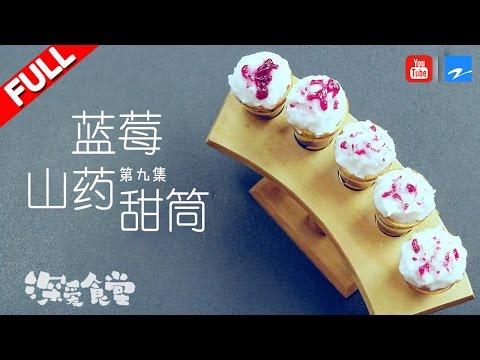 陸綜-深愛食堂2-EP 09-藍莓山藥甜筒:青梅竹馬陪伴29年終成眷屬