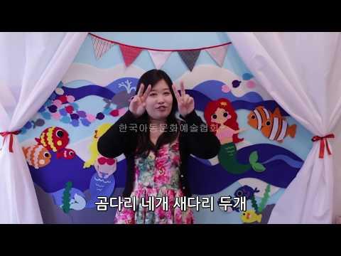 [손유희] 아이들과 쉽게 즐겁게 놀자!, #18편-곰다리 새다리