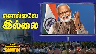 Is Modi a Villan in Alok Verma Case?   The Imperfect Show 11/01/2019
