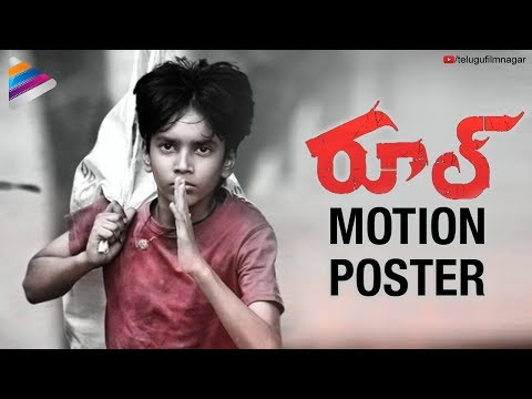 RULE Movie Motion Poster | Launched by K Raghavendra Rao | Rule 2018 Telugu Movie | Telugu FilmNagar