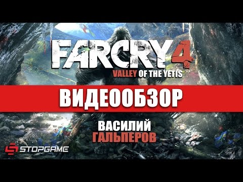 Обзор игры Far Cry 4: Valley of the Yetis