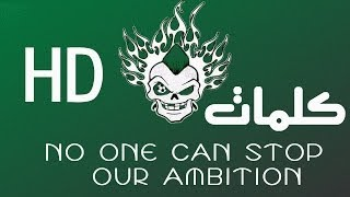 Helala Boys 07 - No One Can Stop Our Ambition