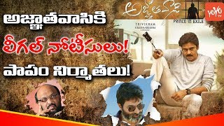 Pawan Kalyan's #Agnathavasi to Face Legal Action! - Trivikram - Keerthy Suresh