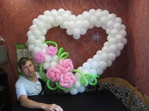 Видео как сделать из шариков сердце - Pizza e Birra