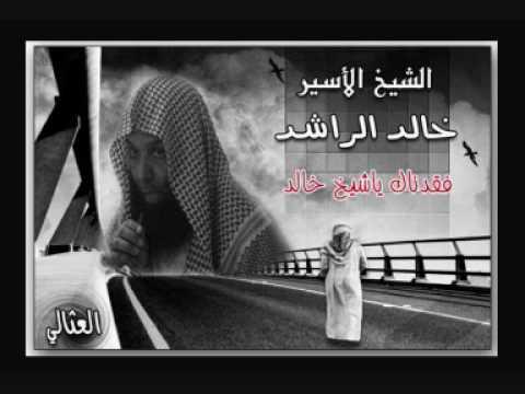 الشيخ خالد الراشد قبل التوبة