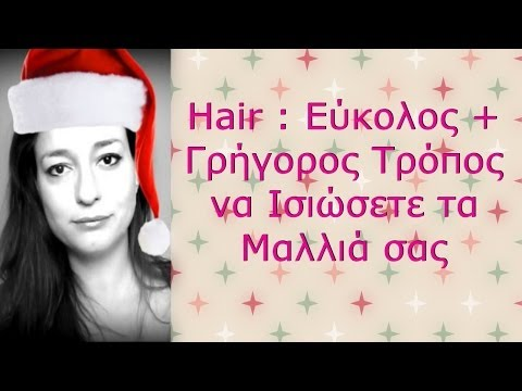 Hair: Εύκολος + Γρήγορος Τρόπος να Ισιώσετε τα Μαλλιά σας