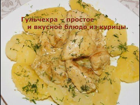 Гульчехра – простое и вкусное блюдо из курицы.