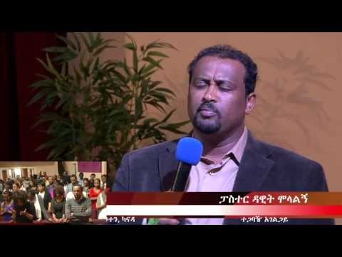 Pastor Dawit Mollalegn-yesaklachual Yekenanwenachual ይሳካላችኃል ይከንዋንላችኃል -part 1 Of 4 video