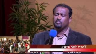 Preaching by Pastor Dawit Mollalegn- With God You Will Be Succed!