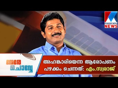 Interview with M Swaraj in Nerechovve | Manorama News