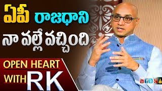 TDP MP Galla Jayadev About AP State Capital | Open Heart With RK