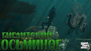 """Мифы GTA 5 - (Выпуск 39 : """"Гигантский Осьминог"""") PC/PS3"""