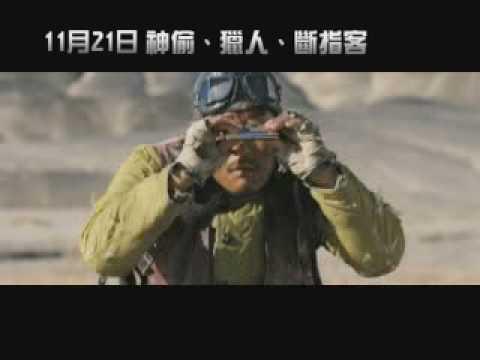《神偷.獵人.斷指客》中文版預告片2