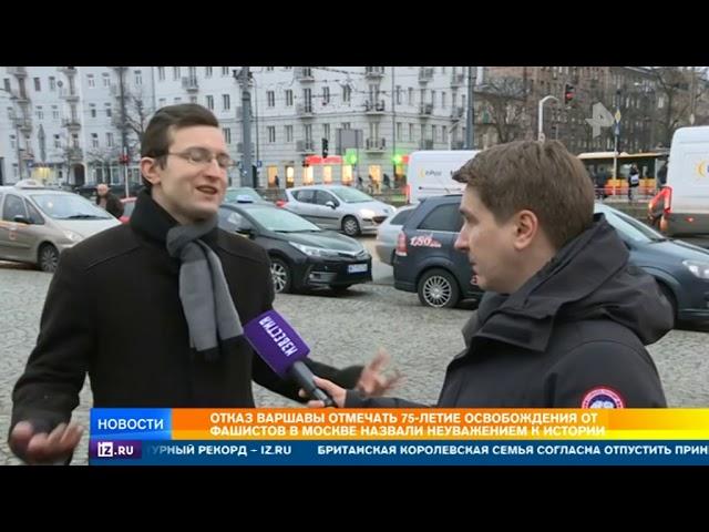 РЕН-ТВ Вечерние новости. От 14.01.2020