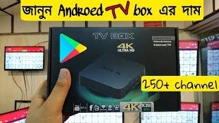 Android tv box price in bangladesh | smart tv box