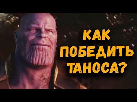 КАК  ПОБЕДИТЬ ТАНОСА? Фанатская теория по фильму Мстители 4 и Война бесконечности