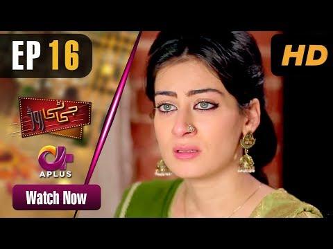 GT Road - Episode 16 | Aplus Dramas | Inayat, Sonia Mishal, Kashif, Memoona | Pakistani Drama