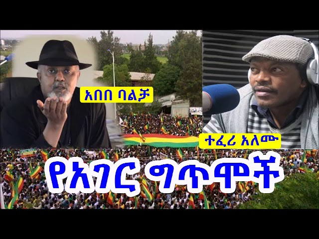 Ethiopia:  Teferi Alemu and Abebe Balcha read poem