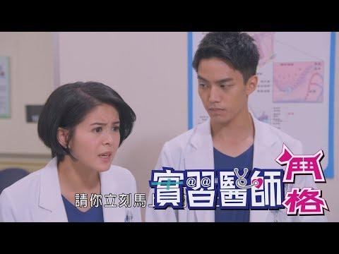 台劇-實習醫師鬥格-EP 331