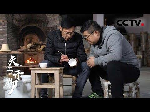 《天工開物》 20170528 古法制造傳習之旅 第一集 | CCTV
