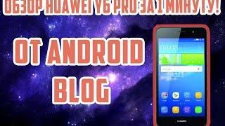Обзор Huawei Y6 Pro за 1 минуту!