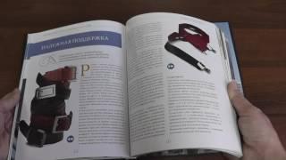Библиотека стилиста. Книга Библия стиля. Гардероб успешного мужчины / Имидж-тренер Татьяна Маменко