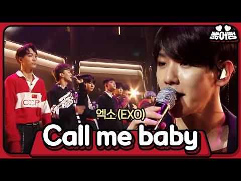 EXO, 훈남들의 비주얼 파티 'call Me Baby' @박진영의 파티피플 10회 20170930