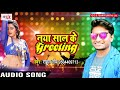 Love Ke Greeting | Naya Saal Ke Greeting | Rahul Roy | Bhojpuri New year Song 2018 | TEAM FILM