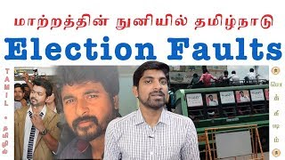 Election Faults | Plus Two Result | 2019 | Tamil | Pokkisham | Vicky | TP