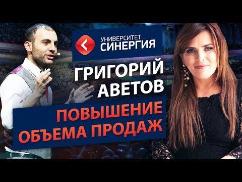 """Повышение объёма продаж с Григорием Аветовым (""""Синергия"""")"""