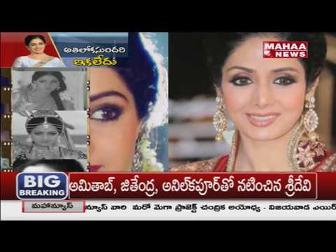 Never Know what will happen in the next Second of Life || Here is the Example of Sridevi thumbnail